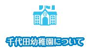 千代田幼稚園について